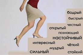 качества личности