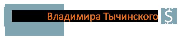 Блог Владимира Тычинского